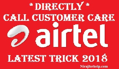 Call Airtel Customer Care Number Directly latest trick 2018