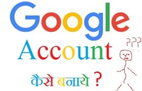 Google account kaise banaye Step by Step